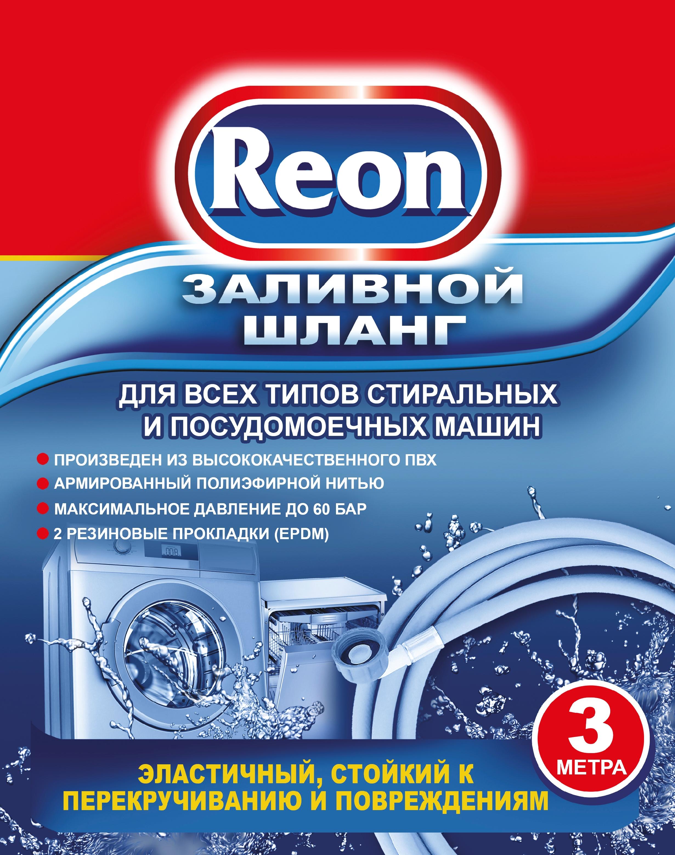 Аксессуары для стиральных машин Reon