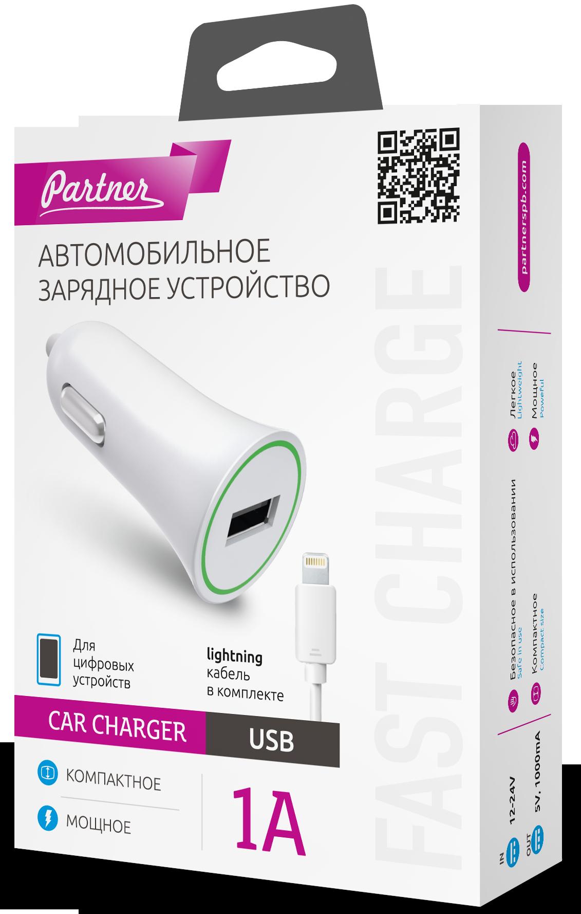 Зарядное устройство Partner