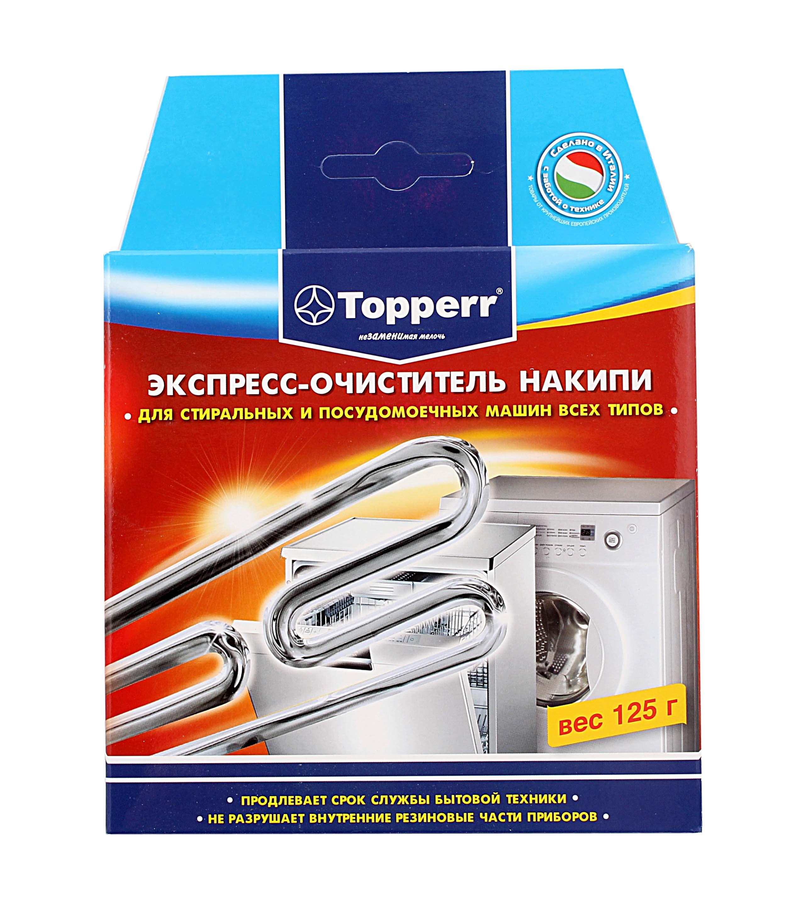 Средства для стирки и от накипи Topperr
