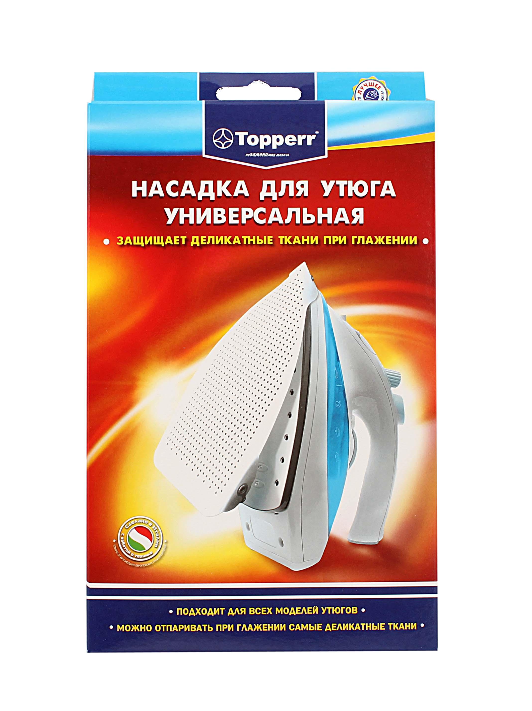 Аксессуары для утюгов Topperr Real Brand Technics 379.000