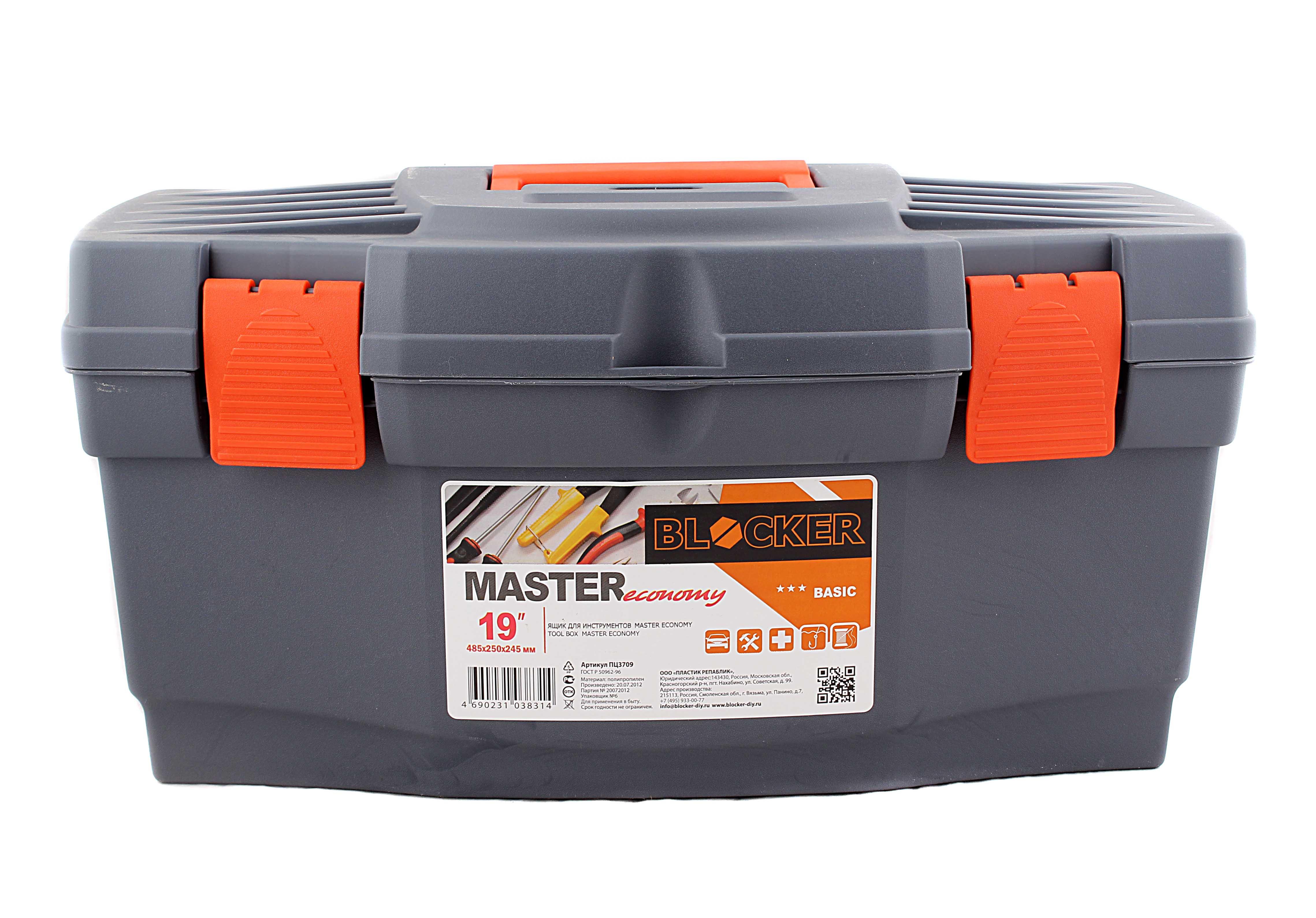 Ящик для инструмента Plastic  centre
