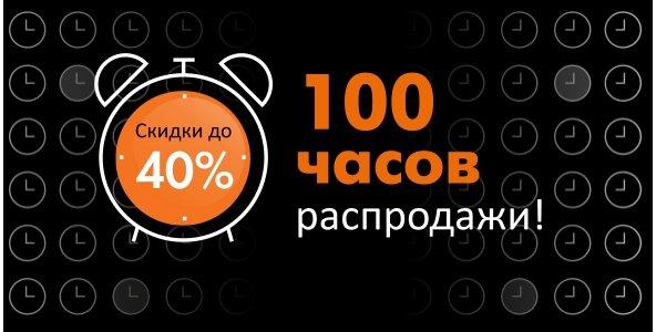 100 часов распродажи