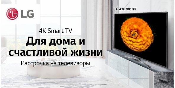 Выгодная рассрочка на телевизоры LG