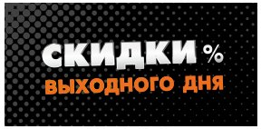 f41134f60 Акции интернет-магазина RBT.ru Челябинск