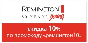 Промокод 10% на машинки для стрижки и триммеры Remington